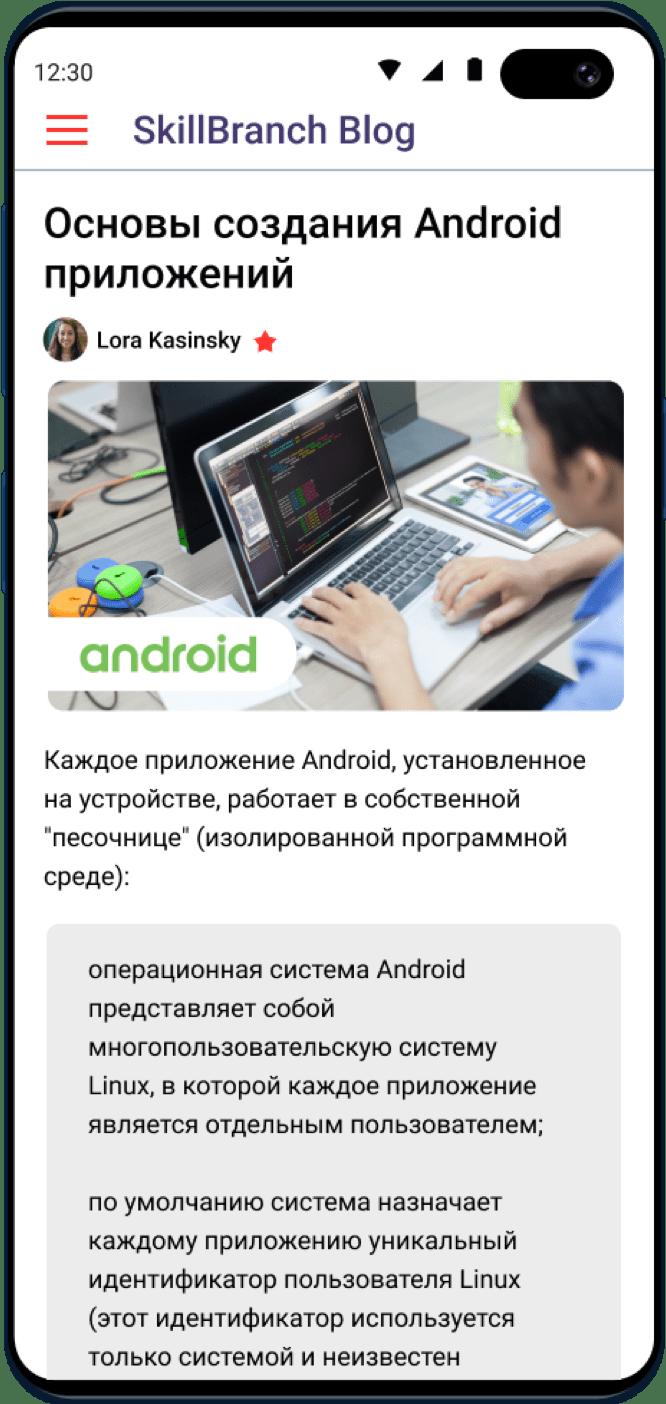 Мобильный блог на Android